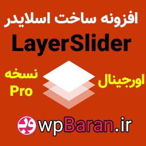 افزونه LayerSlider فارسی : افزونه لایر اسلایدر وردپرس (اورجینال)