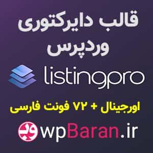 قالب ListingPro : قالب دایرکتوری وردپرس ListingPro (اورجینال)