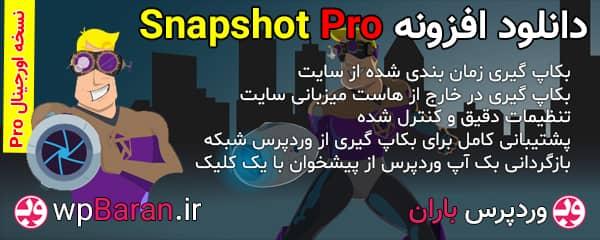 افزونه Snapshot Pro وردپرس