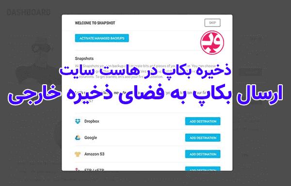 افزونه Snapshot Pro وردپرس (افزونه بکاپ سایت وردپرس)