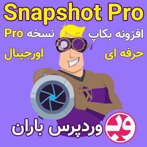 دانلود افزونه Snapshot Pro وردپرس (افزونه بکاپ سایت وردپرس)