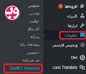 افزونه TinyMCE Advanced ویرایشگر حرفه ای متن وردپرس (پیشرفته)