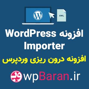 دانلود افزونه WordPress Importer (آموزش جامع درون ریزی)