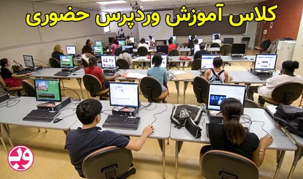 کلاس آموزش وردپرس حضوری