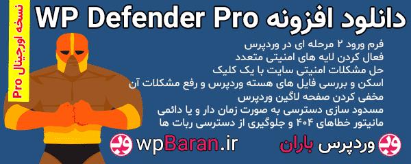 افزونه WP Defender Pro فارسی