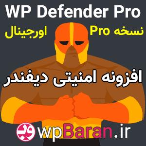 افزونه WP Defender Pro (محافظت از هک شدن سایت وردپرس)