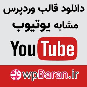 قالب یوتیوب : دانلود قالب یوتیوب برای وردپرس (اورجینال)