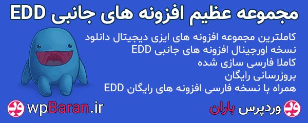 افزونه های EDD - افزونه های جانبی EDD