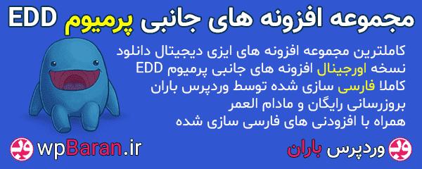 افزونه های EDD - افزونه های جانبی EDD پرمیوم حرفه ای