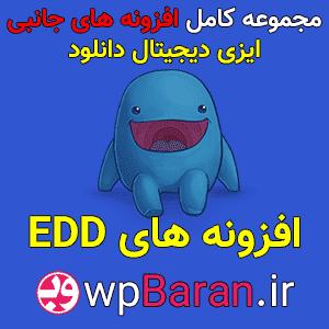 افزونه های EDD : افزونه های جانبی کاربردی و مکمل (63 افزودنی اورجینال فارسی)