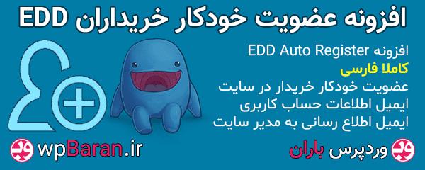 افزونه عضویت خودکار EDD Auto Register فارسی