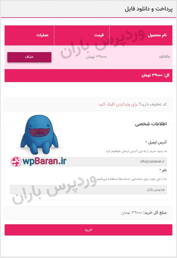 افزونه عضویت خودکار خریداران EDD Auto Register فارسی
