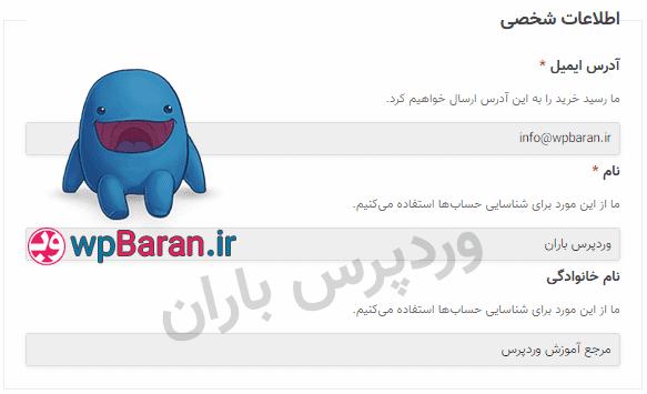 آموزش افزونه EDD Auto Register فارسی