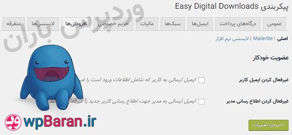 آموشز افزونه EDD Auto Register فارسی