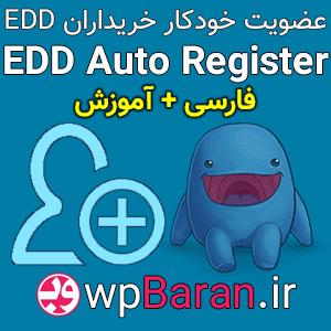 عضویت خودکار خریداران EDD با افزونه EDD Auto Register (فارسی + آموزش)
