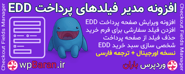 جایگزین افزونه EDD Custom Checkout Fields فارسی افزونه EDD Checkout Fields Manager