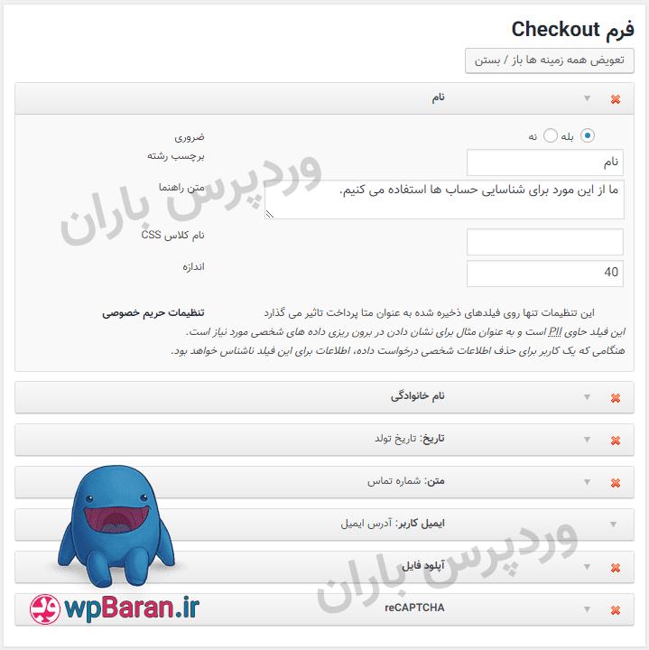 ویرایش صفحه پرداخت EDD با افزونه EDD Checkout Fields Manager فارسی