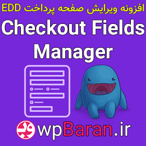 ویرایش صفحه پرداخت EDD با دانلود افزونه EDD Checkout Fields Manager فارسی + آموزش