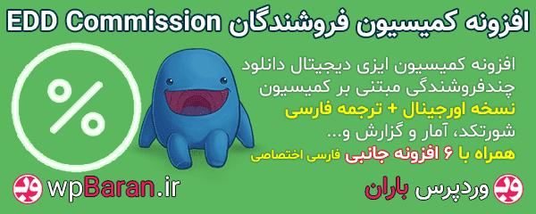افزونه EDD FES فارسی و پرداخت کمیسیون فروشندگان