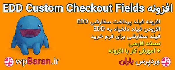 افزونه های رایگان EDD : افزونه رایگان EDD Custom Checkout Fields فارسی