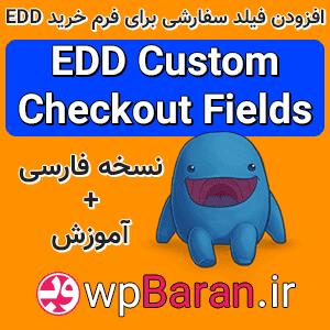 افزودن فیلد دلخواه به EDD با افزونه EDD Custom Checkout Fields (فارسی + آموزش)