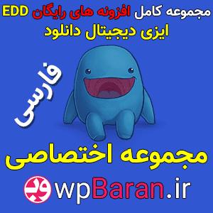 افزونه های رایگان EDD فارسی (30 افزودنی فارسی وردپرس باران)