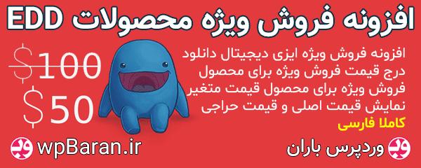 افزونه های رایگان EDD : افزونه رایگان EDD Sale Price فارسی