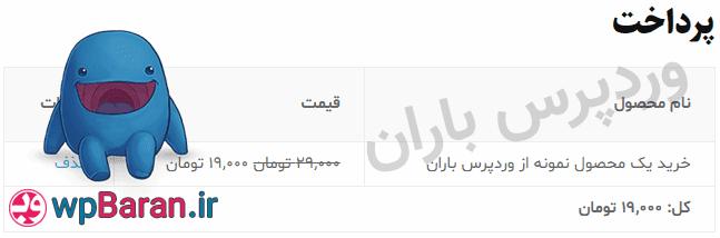 افزونه EDD Sale Price فارسی