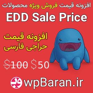 فروش ویژه محصولات EDD با افزونه EDD Sale Price فارسی (دانلود افزونه حراج EDD + آموزش)