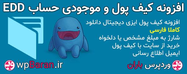 افزونه های EDD : افزونه جانبی Edd Wallet فارسی