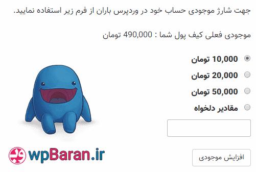 مدیریت مشتریان فروشگاه افزونه EDD Wallet فارسی: افزونه کیف پول و موجودی حساب EDD