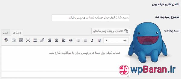 پیکربندی ایمیل افزونه EDD Wallet فارسی: افزونه کیف پول و موجودی حساب EDD