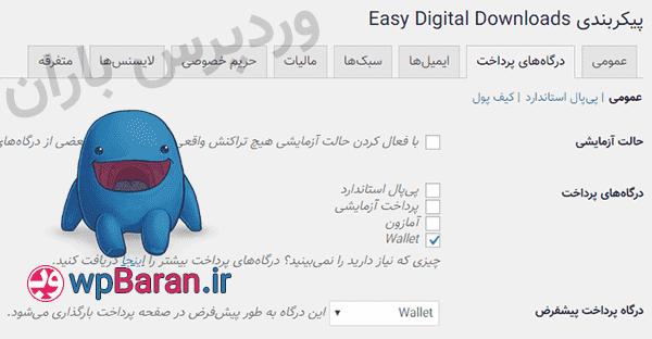 آموزش افزونه EDD Wallet فارسی: افزونه کیف پول و موجودی حساب EDD