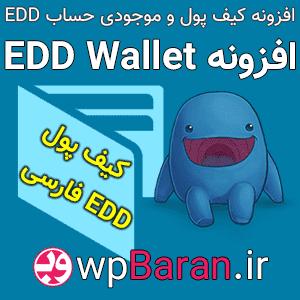 دانلود افزونه کیف پول و موجودی حساب EDD Wallet فارسی + آموزش
