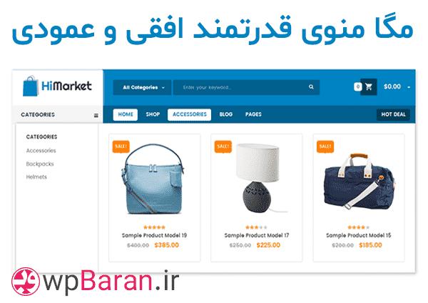 قالب HiMarket : دانلود قالب فروشگاهی های مارکت (اورجینال)