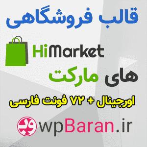 قالب HiMarket فارسی : دانلود قالب فروشگاهی های مارکت وردپرس (اورجینال)