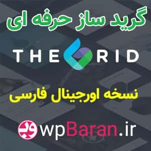 دانلود افزونه The Grid: ساخت گرید در وردپرس (اورجینال)