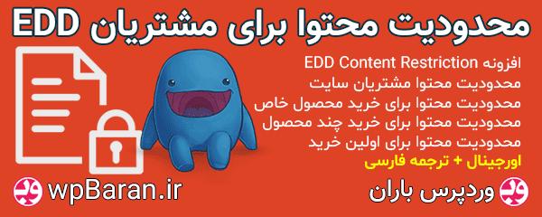افزونه های EDD فارسی : افزونه جانبی EDD Content Restriction فارسی