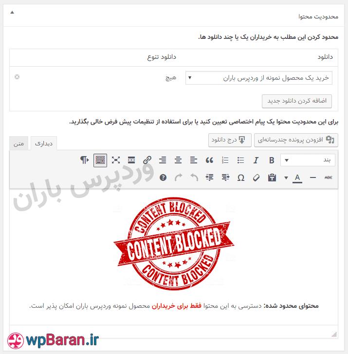 افزونه EDD Content Restriction فارسی محدودیت محتوا EDD