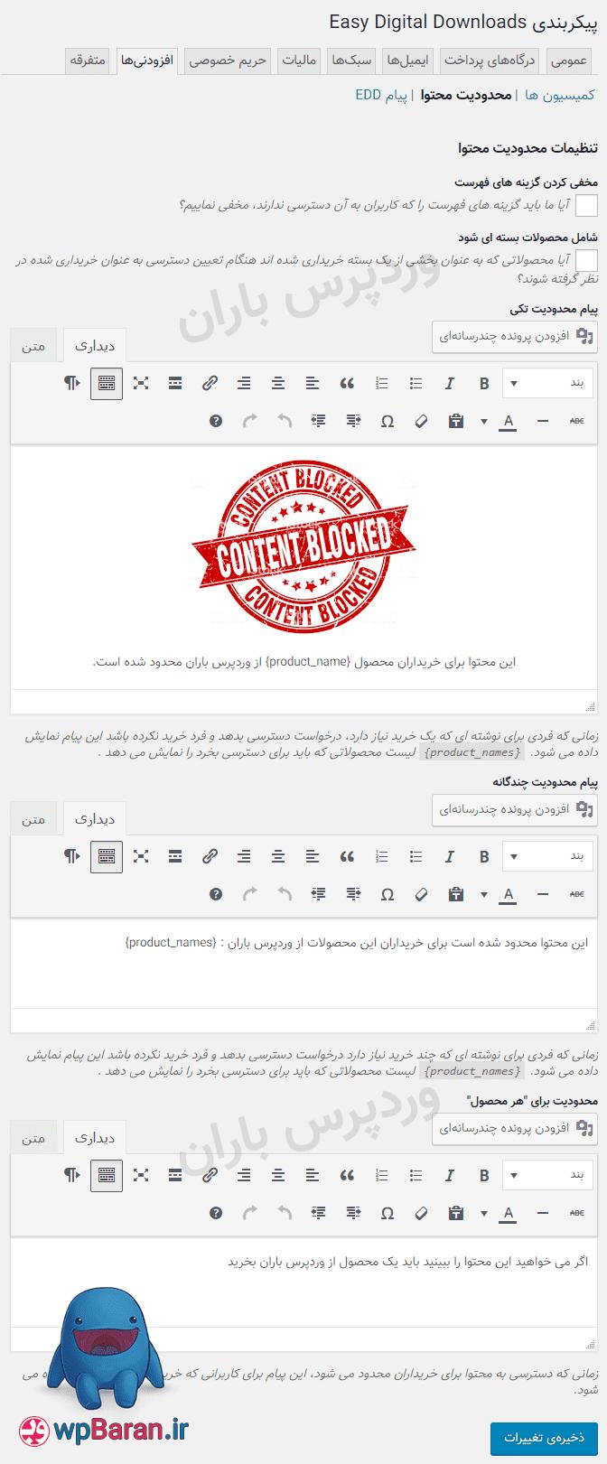 پیکربندی افزونه محدودیت محتوای EDD Content Restriction فارسی