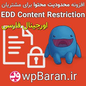 محدودیت محتوا برای مشتریان سایت با افزونه EDD Content Restriction فارسی (دانلود + آموزش)