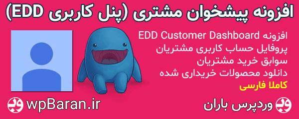 افزونه های رایگان EDD : افزونه رایگان EDD Customer Dashboard فارسی