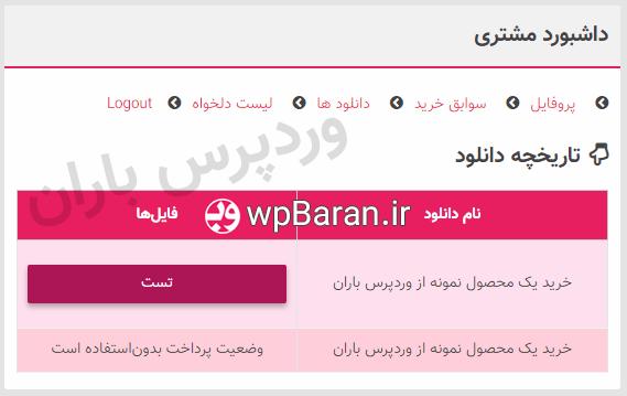 افزونه پیشخوان مشتری برای EDD : افزونه EDD Customer Dashboard فارسی