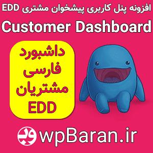 افزونه پیشخوان مشتری برای EDD : افزونه EDD Customer Dashboard فارسی (پنل کاربری EDD)