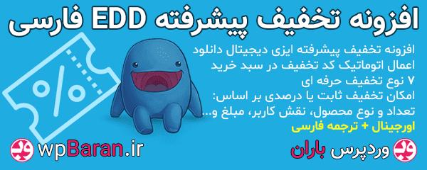 افزودنی های EDD ایزی دیجیتال دانلود : افزونه EDD Discounts Pro فارسی