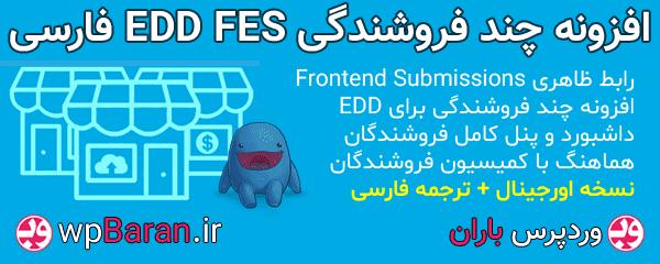افزونه EDD Frontend Submissions فارسی (افزونه EDD FES فارسی)