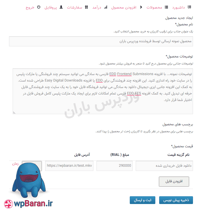 افزونه EDD Frontend Submissions فارسی