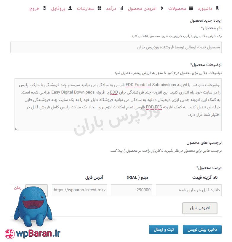 افزونه EDD Frontend Submissions فارسی
