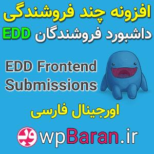 افزونه چند فروشندگی EDD Frontend Submissions فارسی افزونه داشبورد فروشندگان EDD FES