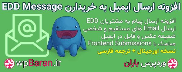 افزونه EDD Message : ارسال ایمیل به مشتریان EDD